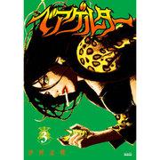 ベアゲルター 3(シリウスコミックス) [コミック]