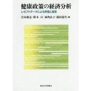 健康政策の経済分析―レセプトデータによる評価と提言 [単行本]