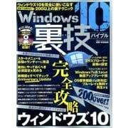 (仮)Windows10裏技バイブル [単行本]