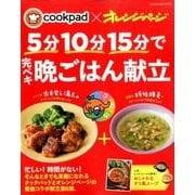 cookpad×オレンジページ 5分 10分 15分で完ペキ 晩ごはん献立 (オレンジページブックス) [ムックその他]