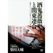 酒鬼薔薇聖斗と関東連合―『絶歌』をサイコパスと性的サディズムから読み解く [単行本]
