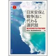 日米安保と戦争法に代わる選択肢-憲法を実現する平和の構想(シリーズ新福祉国家構想 5) [全集叢書]