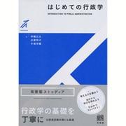 はじめての行政学(有斐閣ストゥディア) [全集叢書]