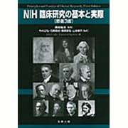 NIH臨床研究の基本と実際 [単行本]