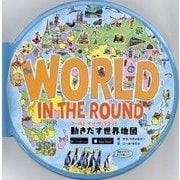 ワールドインザラウンド 動きだす世界地図 [単行本]