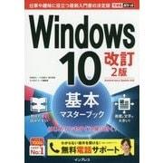 Windows10基本マスターブック 改訂2版 (できるポケット) [単行本]