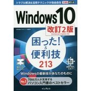 Windows10困った!&便利技213 改訂2版 (できるポケット) [単行本]
