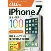 auのiPhone7 基本&活用ワザ100(できるポケット) [単行本]