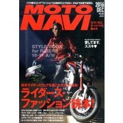 MOTO NAVI (モト・ナビ) 2016年 12月号 [雑誌]