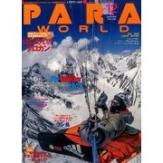 PARA WORLD (パラ ワールド) 2016年 12月号 vol.230 [雑誌]