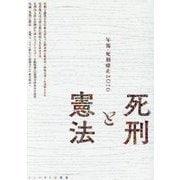 死刑と憲法―年報・死刑廃止〈2016〉 [単行本]