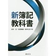 新簿記教科書 [単行本]