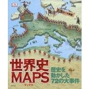 世界史MAPS―歴史を動かした72の大事件 [単行本]