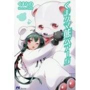 くま クマ 熊 ベアー 5 [単行本]