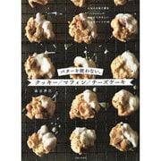 バターを使わない。クッキー/マフィン/チーズケーキ [単行本]