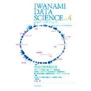 岩波データサイエンス〈vol.4〉特集・地理空間情報処理 [全集叢書]