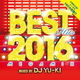 DJ YU-KI/ベスト・ヒッツ・2016・メガミックス