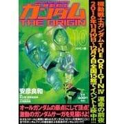 機動戦士ガンダムTHE ORIGIN 10 ソロモン編(角川CVSコミックス) [コミック]