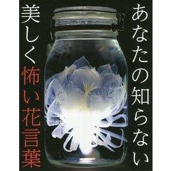 花 美人 月 言葉 怖い 下 たんぽぽの花言葉6選!由来や誕生花を紹介「怖い」と言われる理由とは?