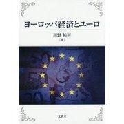 ヨーロッパ経済とユーロ [単行本]