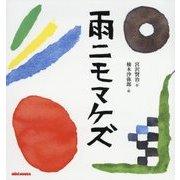雨ニモマケズ(ミキハウスの宮沢賢治絵本) [絵本]