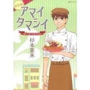 アマイタマシイ vol.2 新装版-懐かし横丁洋菓子伝説 [コミック]