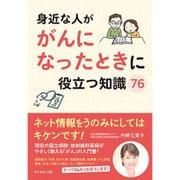 身近な人ががんになったときに役立つ知識73 [単行本]