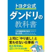 トヨタ公式 ダンドリの教科書 [単行本]