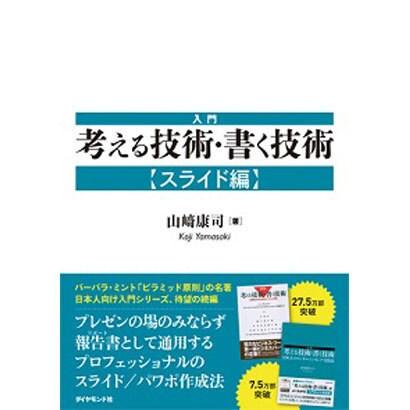 入門 考える技術・書く技術【スライド編】 [単行本]