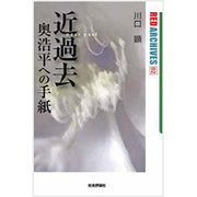 近過去(near past)―奥浩平への手紙(レッド・アーカイヴズ〈02〉) [単行本]