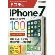 ドコモのiPhone 7 基本&活用ワザ100(できるポケット) [単行本]