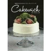ケーキイッチ―北欧生まれのおもてなしサンドイッチ [単行本]
