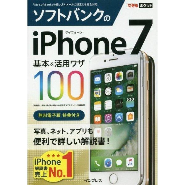 ソフトバンクのiPhone 7 基本&活用ワザ100(できるポケット) [単行本]
