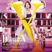 Doctor-X 外科医・大門未知子 Original Soundtrack 2