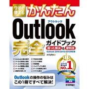 今すぐ使えるかんたん Outlook 完全ガイドブック 困った解決&便利技 [Outlook 2016/2013/2010対応版] [単行本]