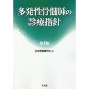 多発性骨髄腫の診療指針 第4版 [単行本]