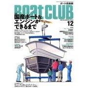 Boat CLUB (ボートクラブ) 2016年 12月号 [雑誌]
