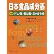 日本食品成分表 アミノ酸・脂肪酸・炭水化物編 7訂版 [単行本]
