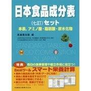 日本食品成分表(七訂)セット―本表、アミノ酸・脂肪酸・炭水化物 7訂版 [単行本]