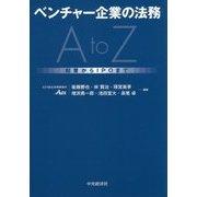 ベンチャー企業の法務AtoZ [単行本]