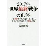 2017年 世界最終戦争の正体 [単行本]