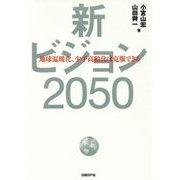 新ビジョン2050―地球温暖化、少子高齢化は克服できる [単行本]