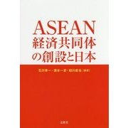 ASEAN経済共同体の創設と日本 [単行本]