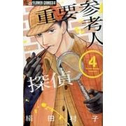 重要参考人探偵<4>(フラワーコミックス α) [コミック]