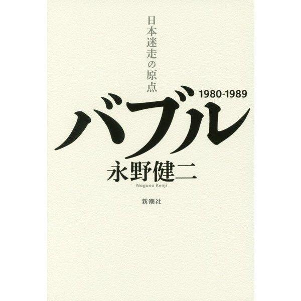 バブル―日本迷走の原点 1980-1989 [単行本]
