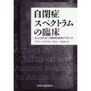 自閉症スペクトラムの臨床―大人と子どもへの精神分析的アプローチ [単行本]