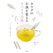 カラダの不調を整えるスパイス白湯 [単行本]