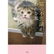 猫の不思議がわかる本 [単行本]