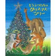 どうぶつたちのクリスマスツリー [絵本]