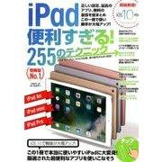 iPad便利すぎる!255のテクニック [単行本]